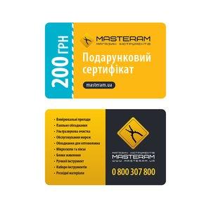 Подарунковий сертифікат Masteram на 200 грн