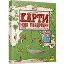 Книга Карты Новые путешествия - Мизелинские Александра и Даниэль